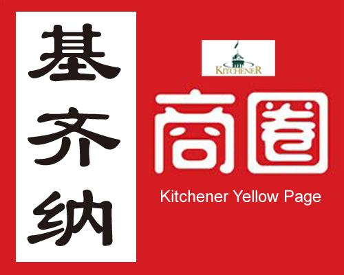 yp logo kitchenerc